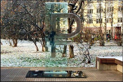 Памятник рубю