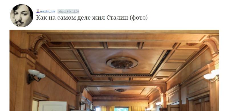 Как жил Сталин