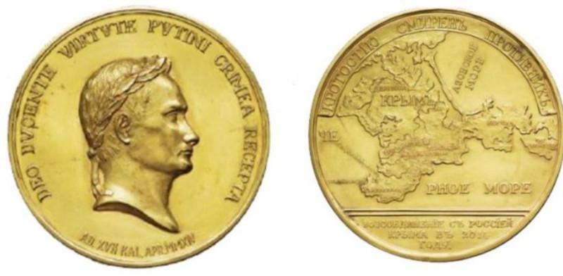 Стрелков. медаль png