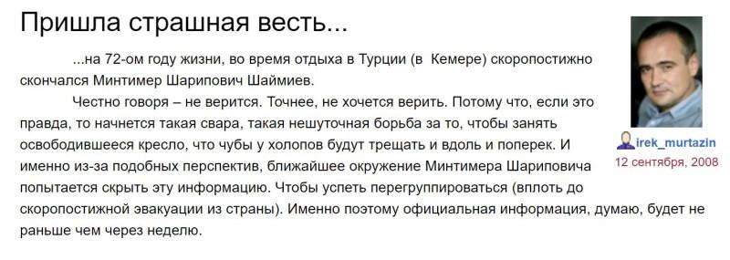 Пост про Шаймиева