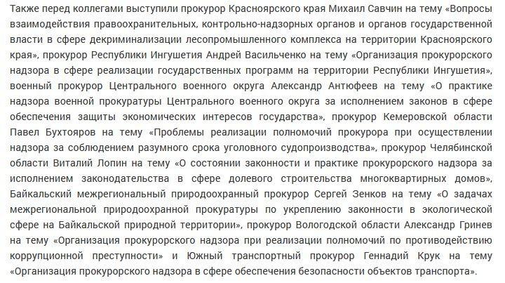 Коллегия Генпрокуратуры.докладчикиJPG