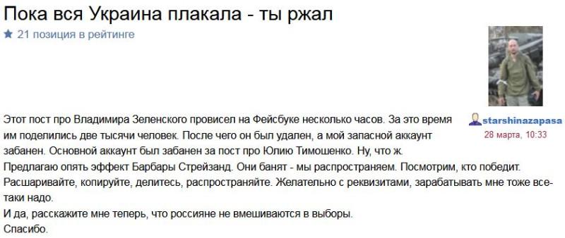 Украина Б про З