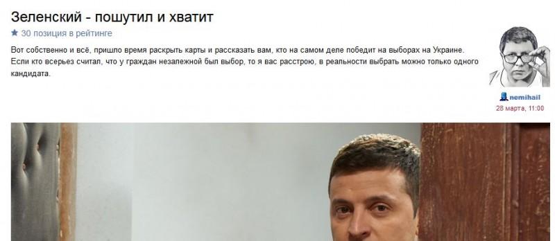 Украина М про З