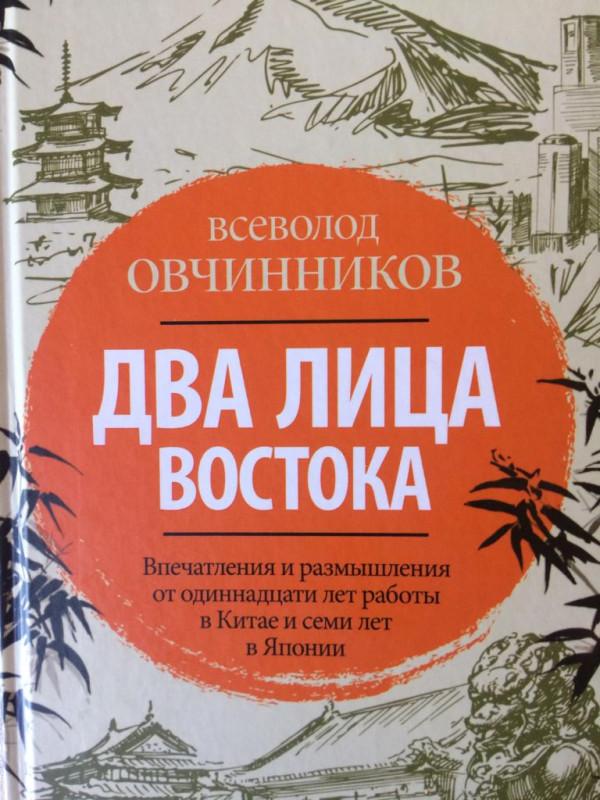 Овчинников Книга