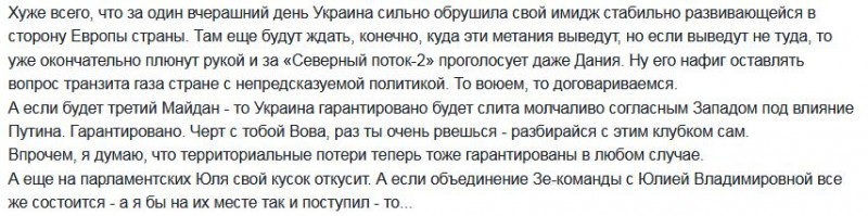 Бабченко и Украина