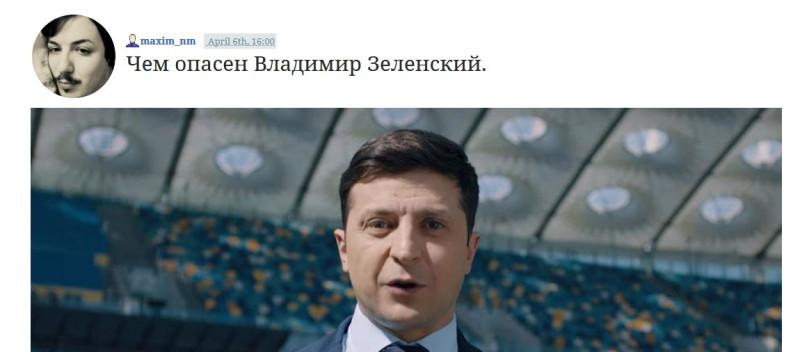 ММ про Зеленского