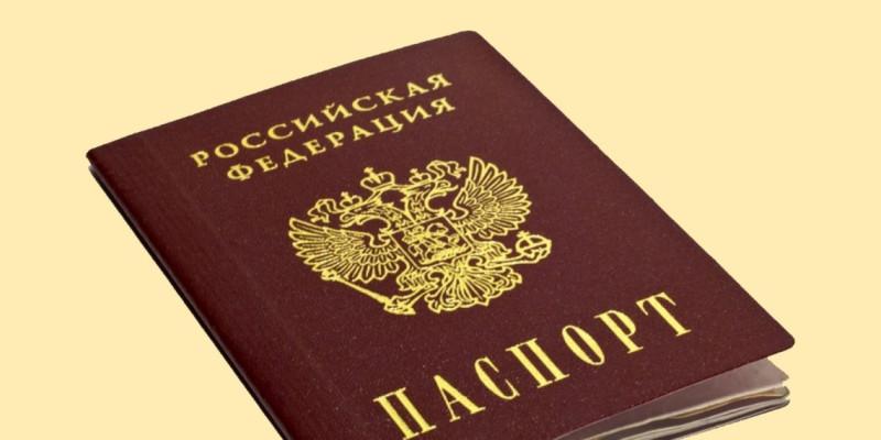 Паспорт гражданина Россиии