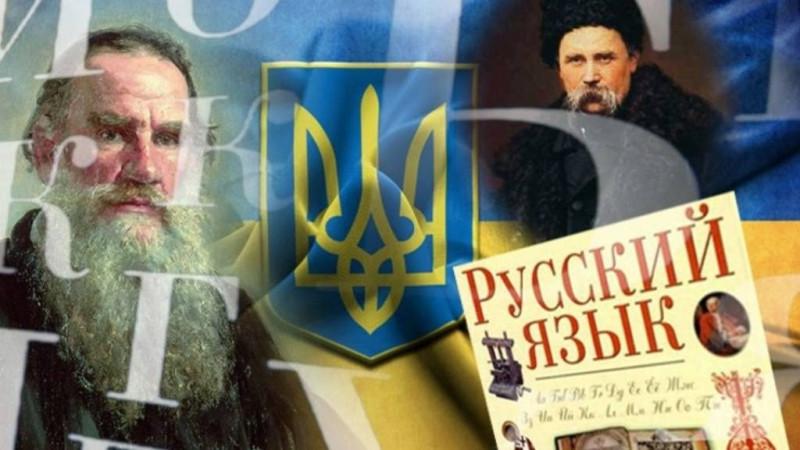 Украина русский язык
