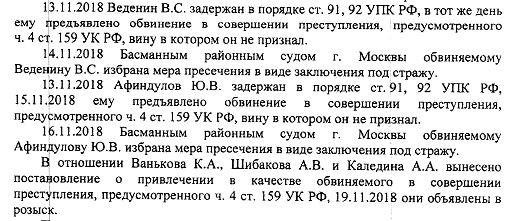 Дело Минеева 3