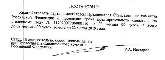 Дело Минеева 4