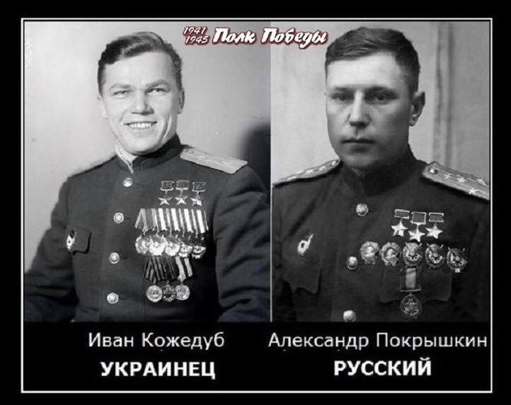 Кожедуб и Покрышкин