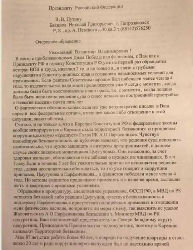 Петрозаводск1.1
