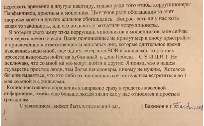 Петрозаводск2.2