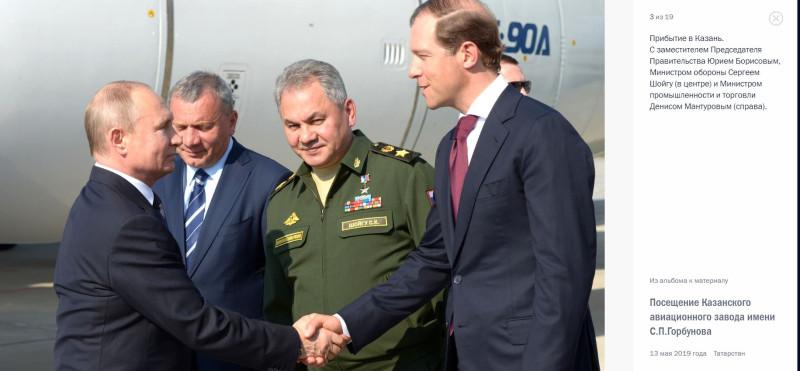 Путин и Мантуров в Казани
