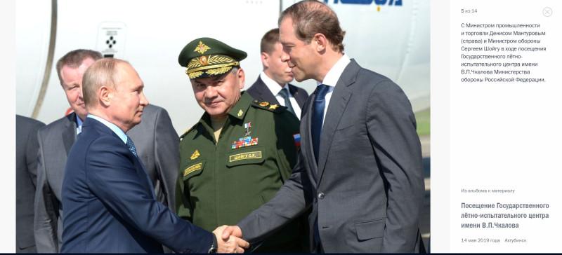 Путин и Мантуров в центре им. Чкалова