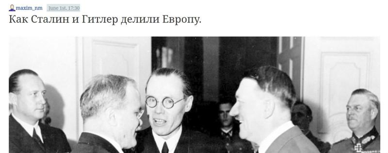 ММ про Сталина