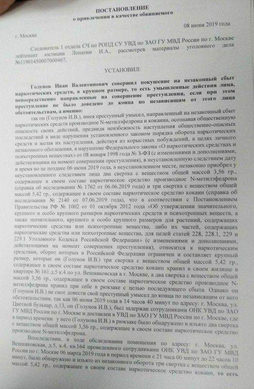 ГОЛУНОВ Постановление