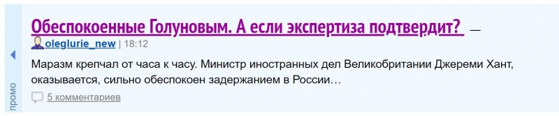 Лурье про Г в ПОРМО