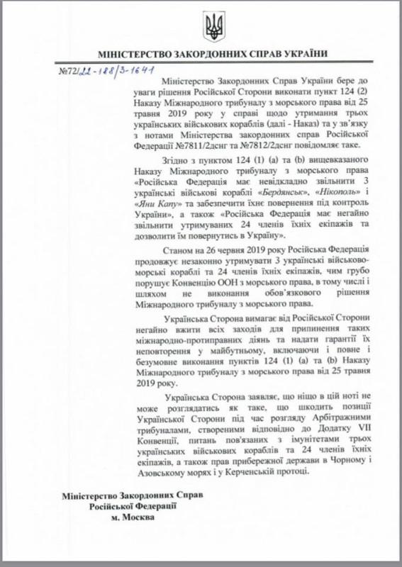 МОСКВА КИЕВ переписка 3