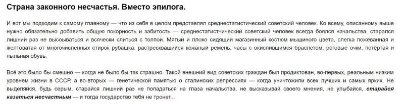 Типичный советский