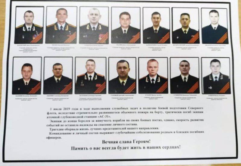 погибшие моряки