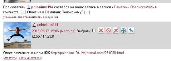 ПОЛОНСКИЙ  2