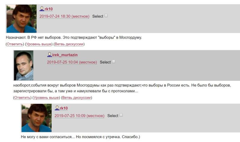 Есть ли выборы в России