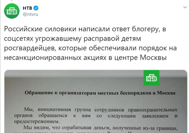 НТВ твиттер