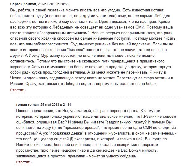 Комков 2