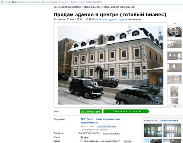 Домик в Казани продажа 1