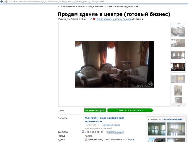 Домик в Казани продажа 3