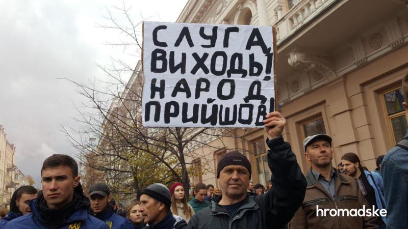Митинг в Киеве 2