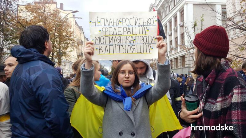 Митинг в Киеве 3