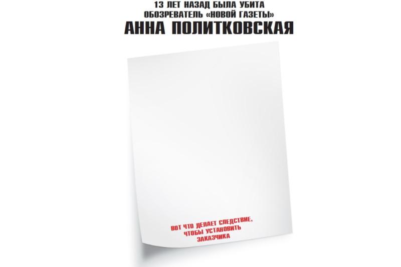 Политковская