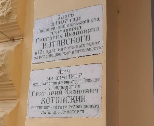 Вывеска про Котовского