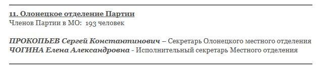 ЕР в Карелии