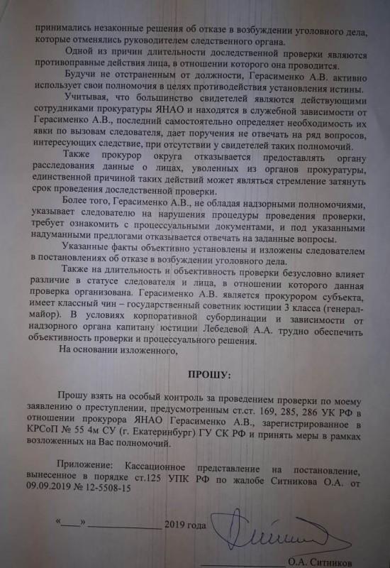 Путину 2 письмо