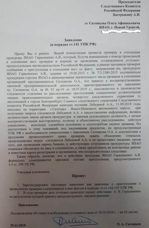 Ямал Ситников