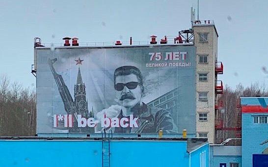 Балахна Сталин