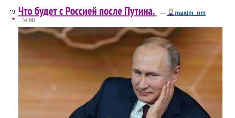 РОссия после Путина