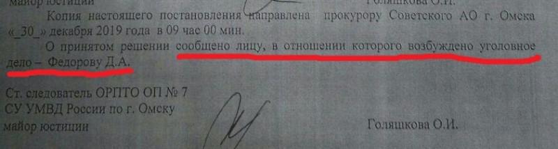 Головорезы документ сообщено