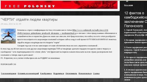 ПОЛОНСКИЙ о ПКФ