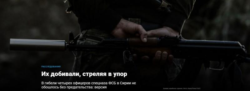 Погибли офицеры ФСБ
