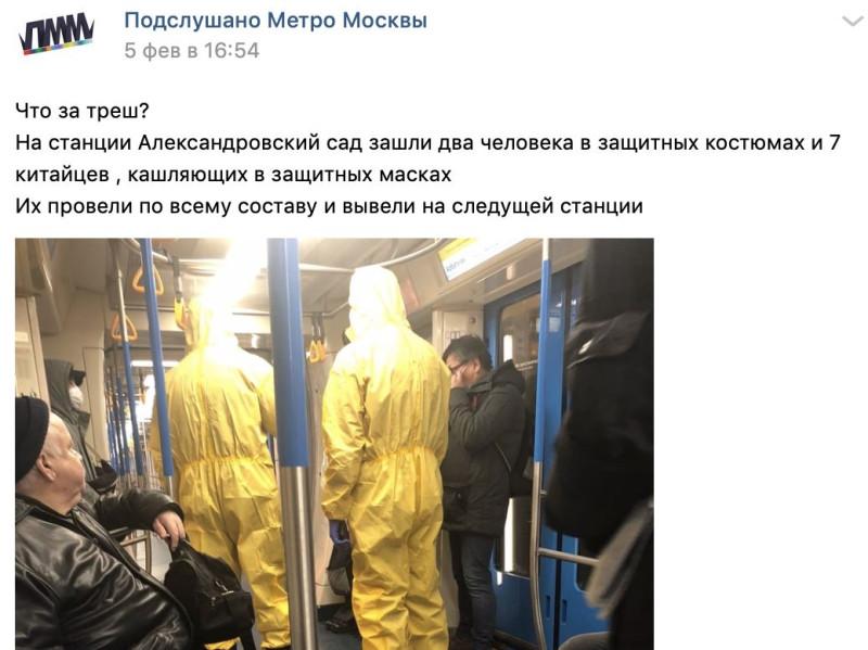 Вирус в метро