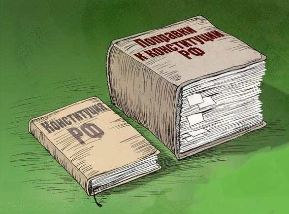 Поправки в Конституцию