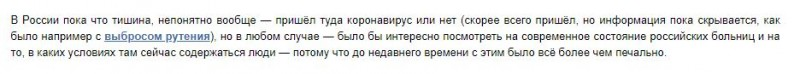 ММ про короновирус в России