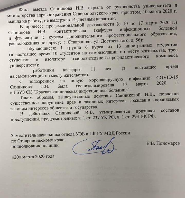 Ставрополь 2