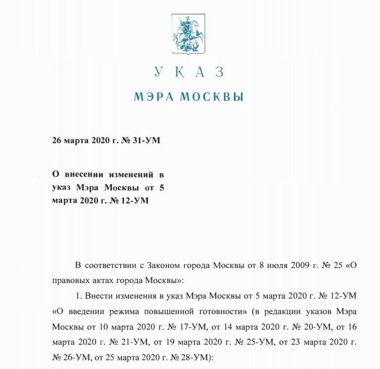 Указ Собянина 1