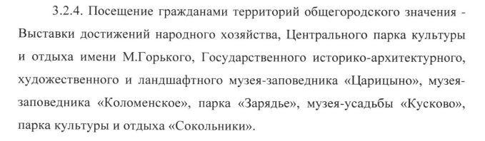 Указ Собянина 2