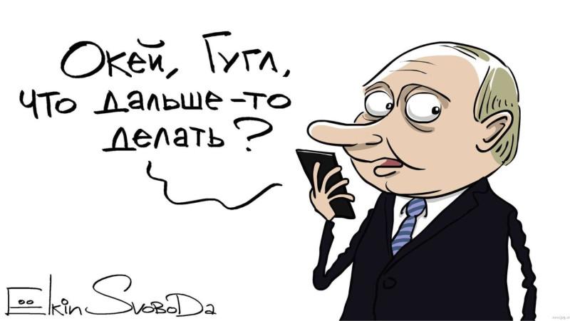 Путин и окей Гугл